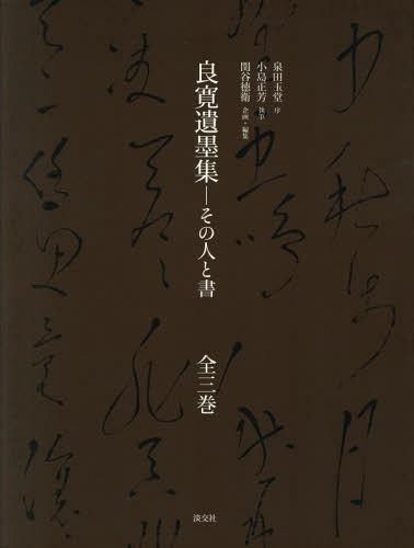 良寛遺墨集 その人と書 3巻セット[本/雑誌] / 小島正芳/ほか執筆