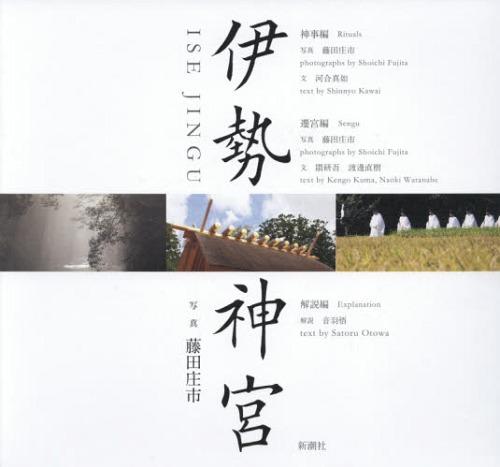 伊勢神宮[本/雑誌] / 藤田庄市/ほか写真