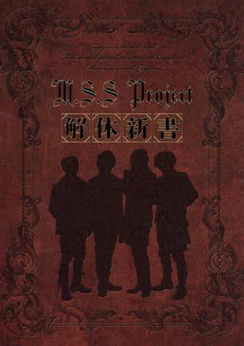 メール便利用不可 M.S.S Project解体新書 最新 KADOKAWA 直営ストア 本 雑誌