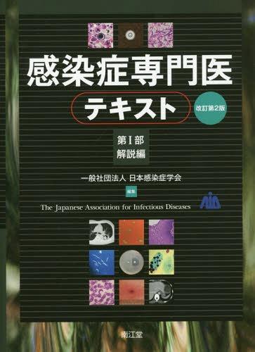 感染症専門医テキスト 第1部[本/雑誌] / 日本感染症学会/編集