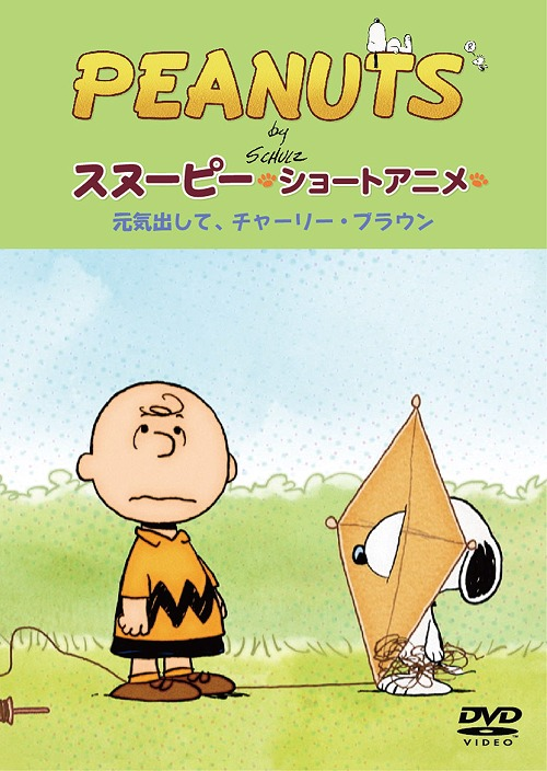 Medicom UDF-431 Ultra Detail Figure Peanuts Series 8 Charlie Brown /& Snoopy