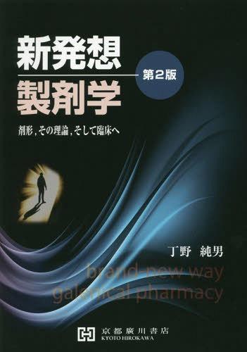 新発想 製剤学 剤形、その理論、そして臨床へ 第2版[本/雑誌] (単行本・ムック) / 丁野純男/著