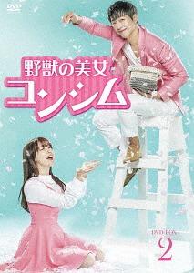 野獣の美女コンシム DVD-BOX 2[DVD] / TVドラマ