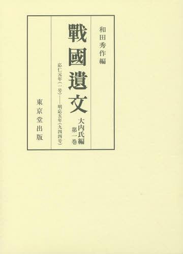 戰國遺文 大内氏編第1巻[本/雑誌] / 和田秀作/編