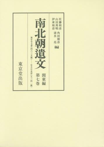 南北朝遺文 関東編  7[本/雑誌] / 佐藤和彦/他編 山田邦明/他編