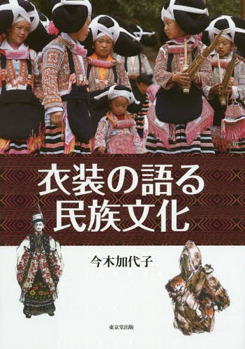 衣装の語る民族文化[本/雑誌] / 今木加代子/著