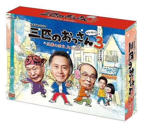 三匹のおっさん3~正義の味方、みたび!!~ DVD-BOX[DVD] / TVドラマ