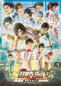 舞台『弱虫ペダル』新インターハイ篇~スタートライン~[DVD] / 舞台