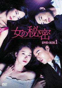 女の秘密 DVD-BOX 1[DVD] / TVドラマ