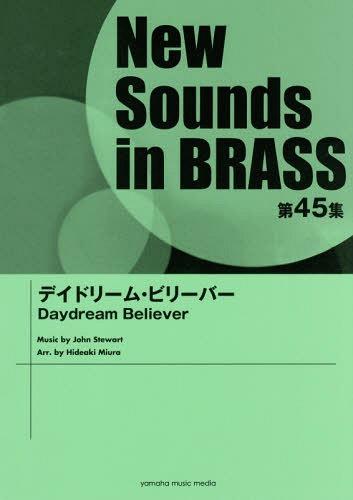 楽譜 デイドリーム・ビリーバー (NewSounds inBRASS 45)[本/雑誌] / 三浦秀秋/編曲