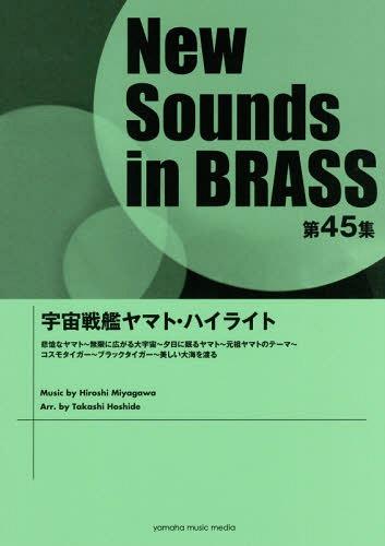 楽譜 宇宙戦艦ヤマト・ハイライト (NewSounds inBRASS 45)[本/雑誌] / 星出尚士/編曲