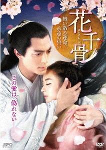 花千骨(はなせんこつ) ~舞い散る運命、永遠の誓い~ DVD-BOX 2[DVD] / TVドラマ