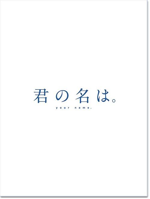 君の名は。 コレクターズ・エディション 4K Ultra HD Blu-ray同梱5枚組 [初回生産限定][Blu-ray] / アニメ / ※ゆうメール利用不可