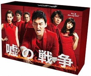 嘘の戦争 Blu-ray BOX[Blu-ray] / TVドラマ