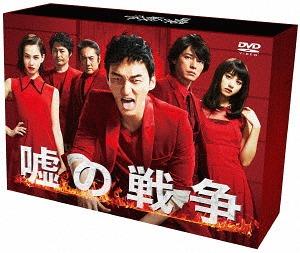 嘘の戦争 DVD-BOX[DVD] / TVドラマ