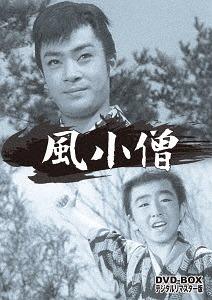風小僧 DVD-BOX デジタルリマスター版[DVD] / 邦画