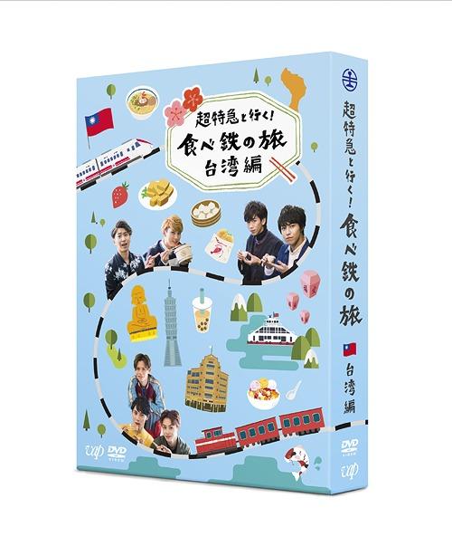 超特急と行く! 食べ鉄の旅 台湾編 DVD-BOX[DVD] / バラエティ (超特急)