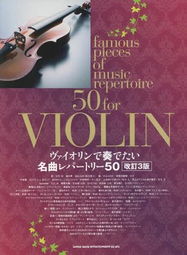 書籍とのメール便同梱不可 楽譜 ヴァイオリンで奏でたい名曲レ 流行のアイテム 改3 本 税込 雑誌 シンコーミュージック エンタテイメント