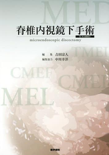 脊椎内視鏡下手術〈Web動画付〉[本/雑誌] / 吉田宗人/編集