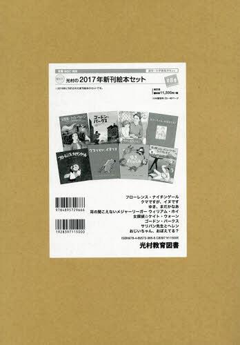 光村の2017年新刊絵本セット 全8巻[本/雑誌] / 光村教育図書