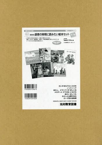 光村の道徳の時間に読みたい絵本セッ 全7[本/雑誌] / 光村教育図書