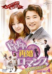 ドキドキ再婚ロマンス ~子どもが5人!?~ DVD-SET 4[DVD] / TVドラマ