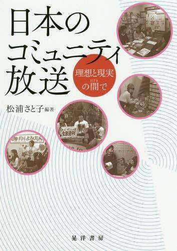 メール便利用不可 価格 日本のコミュニティ放送 理想と現実の間で 本 編著 松浦さと子 新商品!新型 雑誌