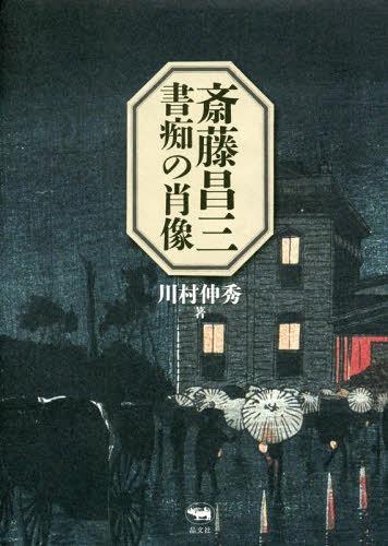新登場 メール便利用不可 斎藤昌三書痴の肖像 本 雑誌 通販 著 川村伸秀