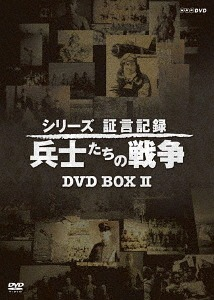 シリーズ証言記録兵士たちの戦争 DVD-BOX 第2期[DVD] / ドキュメンタリー
