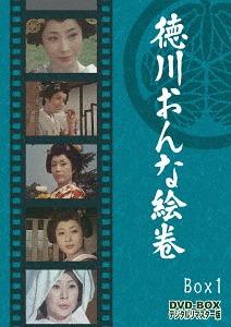 徳川おんな絵巻 DVD-BOX 1 デジタルリマスター版[DVD] / TVドラマ