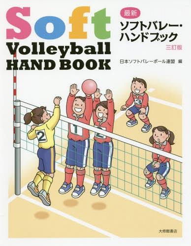 爆買い新作 最新 _ 書籍のメール便同梱は2冊まで 最新ソフトバレー ハンドブック 編 本 日本ソフトバレーボール連盟 雑誌