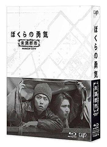 ぼくらの勇気 未満都市 Blu-ray BOX[Blu-ray] / TVドラマ