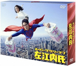 スーパーサラリーマン左江内氏 DVD-BOX[DVD] / TVドラマ