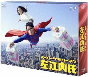 スーパーサラリーマン左江内氏 Blu-ray BOX[Blu-ray] / TVドラマ