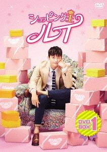 ショッピング王ルイ DVD-BOX 1[DVD] / TVドラマ