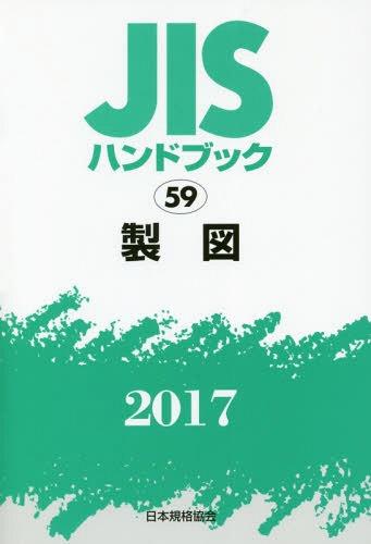 製図 ('17 JISハンドブック 59)[本/雑誌] / 日本規格協会
