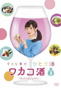 ワカコ酒 Season3 DVD-BOX[DVD] / TVドラマ