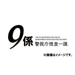 警視庁捜査一課9係 -season 12- 2017 DVD-BOX[DVD] / TVドラマ