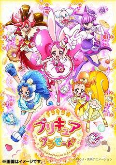 キラキラ☆プリキュアアラモード Blu-ray Vol.1[Blu-ray] / アニメ