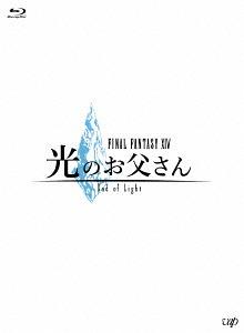 ファイナルファンタジー XIV 光のお父さん Blu-ray-BOX 豪華版[Blu-ray] / TVドラマ