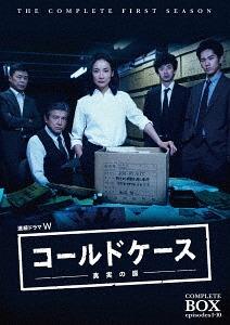 連続ドラマW コールドケース ~真実の扉~ コンプリート・ボックス[DVD] / TVドラマ