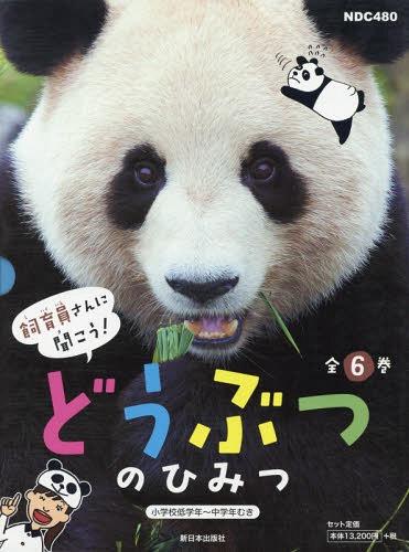 飼育員さんに聞こう!どうぶつのひみつ 6巻セット[本/雑誌] / 松橋利光/ほか写真