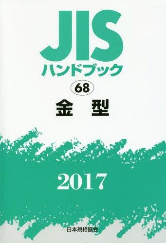 金型 ('17 JISハンドブック 68)[本/雑誌] / 日本規格協会/編集