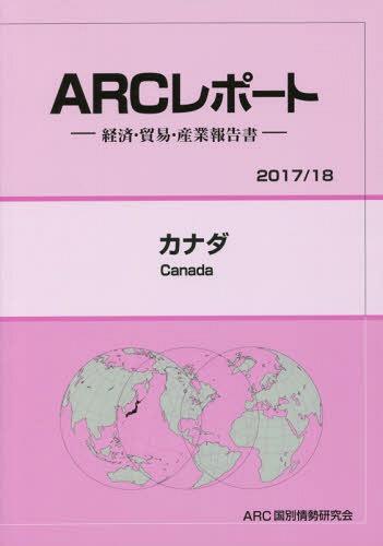 カナダ ('17-18)[本/雑誌] / ARC国別情勢