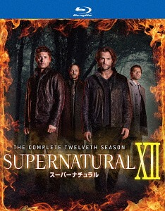 SUPERNATURAL XII <トゥエルブ・シーズン> ブルーレイ コンプリート・ボックス[Blu-ray] / TVドラマ