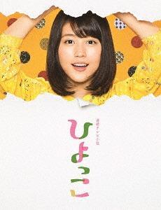 連続テレビ小説ひよっこ 完全版 ブルーレイ BOX 1[Blu-ray] / TVドラマ
