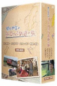関口知宏のヨーロッパ鉄道の旅 BOX ハンガリー、クロアチア、スウェーデン、ポルトガル編[DVD] / ドキュメンタリー