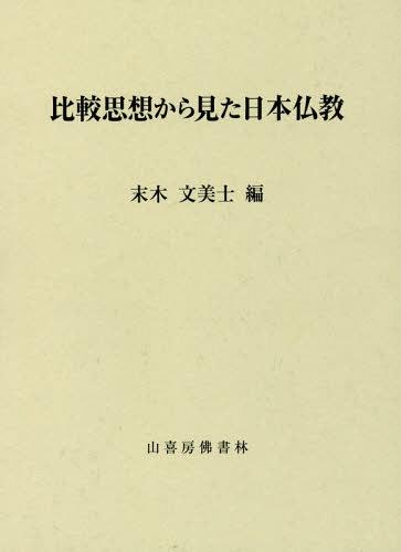 比較思想から見た日本仏教[本/雑誌] / 末木文美士/編