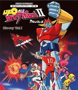 UFO戦士ダイアポロンII アクションシリーズ Vol.1[Blu-ray] / アニメ