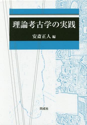 理論考古学の実践 2巻セット[本/雑誌] / 安斎正人/編